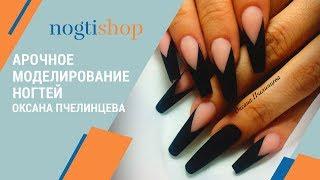 Арочное моделирование ногтей. Оксана Пчелинцева