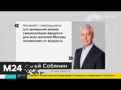 В Москве ввели новые ограничения по передвижению граждан из-за коронавируса - Москва 24