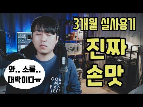목 어깨 안마기 추천 (이마트 일렉트로맨 마사지기 리뷰)