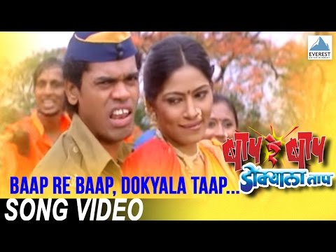 Baap Re Baap Dokyala Taap (Title Song) - Marathi Fun Songs | Makarand Anaspure, Siddharth Jadhav
