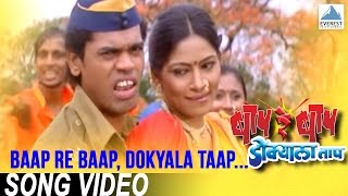 Baap Re Baap Dokyala Taap - Marathi Movie | Title Song | Makarand Anaspure