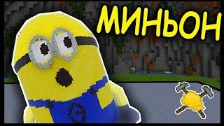 МИНЬОН и MY LITTLE PONY в МАЙНКРАФТ !!! #206