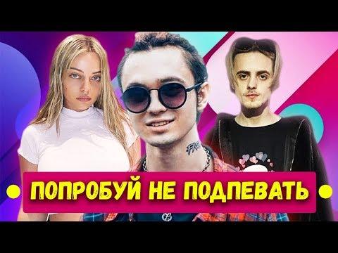 50 НАЗОЙЛИВЫХ ПЕСЕН 2019 / ПОПРОБУЙ НЕ ПОДПЕВАТЬ #2