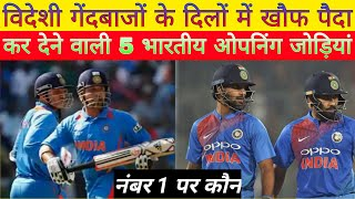 वनडे क्रिकेट इतिहास के 5 सबसे सफल भारतीय ओपनिंग जोड़ियां। 5 successful opening pairs in ODI cricket.