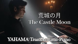 Chords for 荒城の月 - The Castle Moon Jazz Piano Arrangement played on Yamaha TransAcoustic Piano by ...