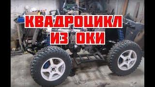 Фото с обложки Самодельный Квадроцикл 4*4, Двигатель От Оки.