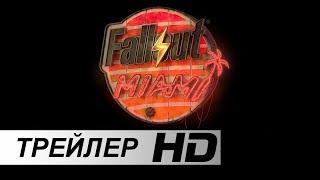 Fallout: Miami - Русский трейлер (Дубляж) [No Future]