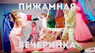 видео Детская пижамная вечеринка