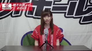 LIVE information> 3/29(木) 『5thシーズン開幕戦〜日本全土にアーチを...