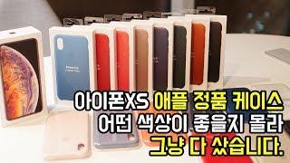 다 가져왔습니다! 아이폰XS 맥스 애플 정품 가죽, 실…