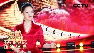 [启航2020] 歌曲《赤子》 演唱:雷佳 | CCTV综艺