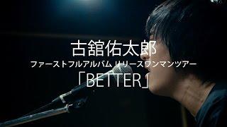 古舘佑太郎 ファーストフルアルバム リリースワンマンツアー「BETTER」 ...