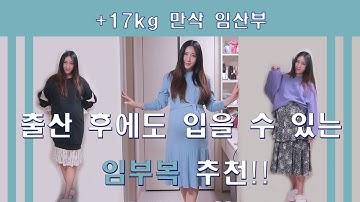 출산후에도 입을 수 있는 임부복 추천 코디! 임산부가 입어도 예쁜 겨울 원피스