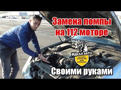 Замена помпы на 112 моторе// W211 // Гудит гур на Mercedes // Какие запчасти использовать!