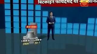 Bitcoin kya ha janiy ABP news channel