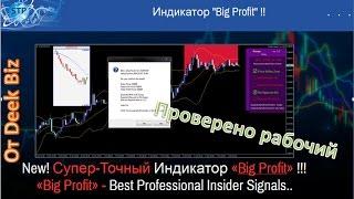 Супер-точный Индикатор для Бинарных опционов и форекс - от професионалов