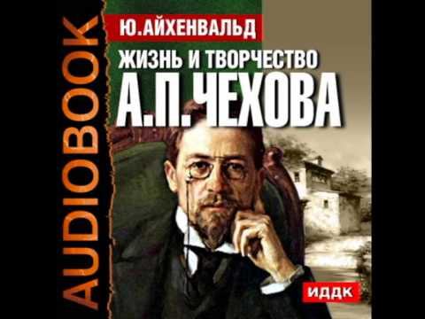 2000067 1 Аудиокнига. Жизнь и творчество Антона Павловича Чехова