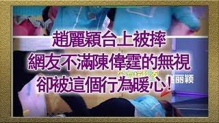 趙麗穎台上被摔,網友不滿陳偉霆的無視,卻被這個行為暖心!【娛樂新聞台】