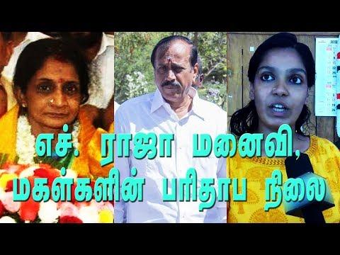 எச்.ராஜாவின் மனைவி, மகள்களின் பரிதாப நிலை | H Raja | Kanimozhi Issue | Shocking Truth Revealed
