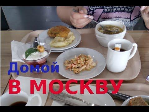 Домой - в Москву (Казань 2019)