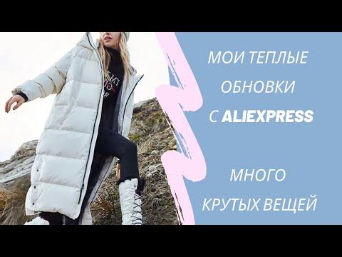 Теплые обновки с AliExpress / Одежда за копейки / Мои покупки одежды / Зимняя куртка с алиэкспресс