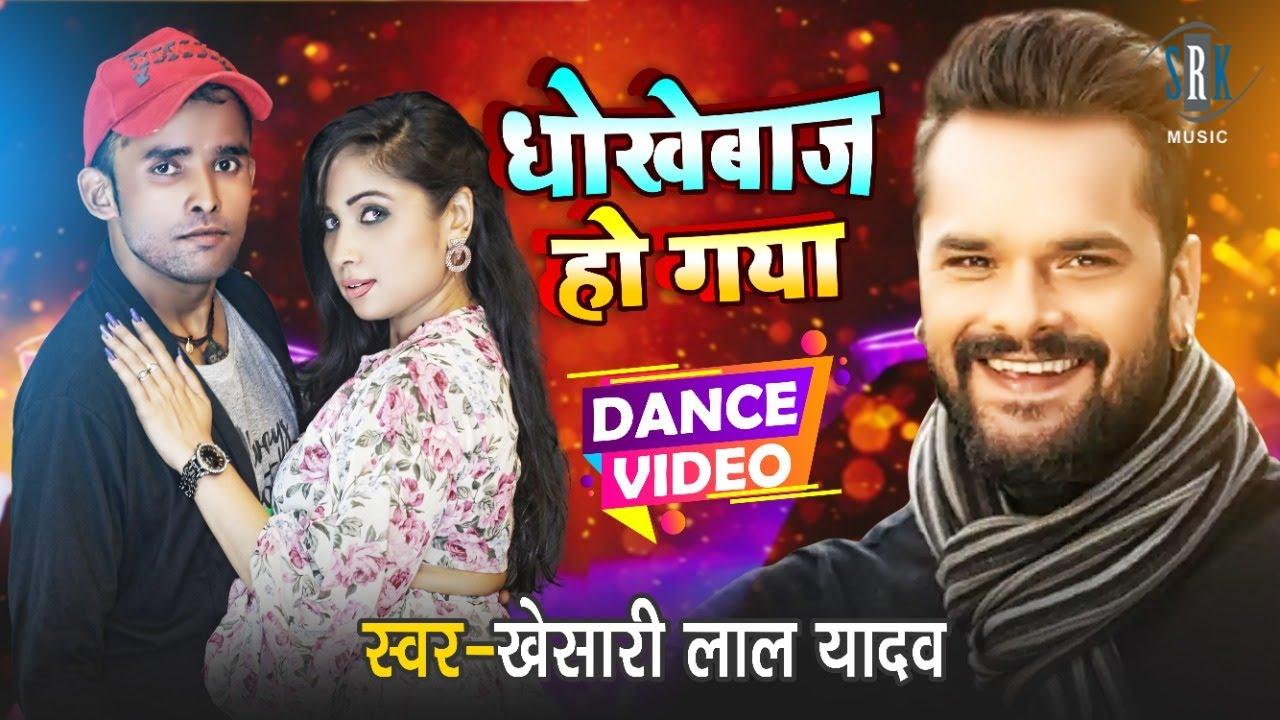 #DANCE | धोखेबाज हो गया | Khesari Lal Yadav | Prasun Yadav, Ritika Sharma | Superhit Bhojpuri Song