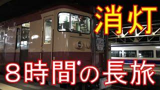 【急行電車の直角クロスシート】新潟県を走る夜行急行列車がすごすぎる!直江津→直江津 乗車記