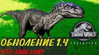 Jurassic World Evolution Обновление 1.4 - Гиганотозавр вырос, Травоядные убивают друг друга