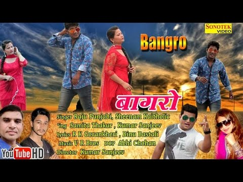 Bangro || Raju Punjabi, Samita Thakur, Sanjeev || Haryanvi New Video Song || बागरो