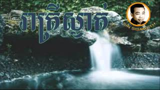 Sin Sisamuth - Khmer Old Song - Reatrey Sa Ngatt - Cambodian Music MP3