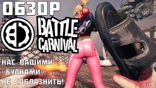 Обзор Игры Battle Carnival