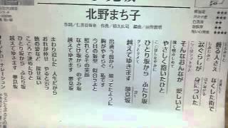 北野まち子 - 夢見坂