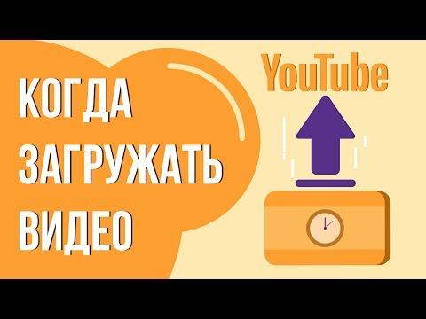 Во сколько лучше выкладывать видео на ютуб. Когда публиковать видео на своем youtube канале?