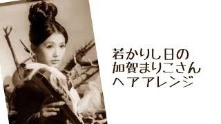 いまもお美しいですが若かりし日の加賀まりこさんも美しい! この髪型もかわいい! 着物姿も最高! 日本の文化に興味持っていただけると嬉しいです!