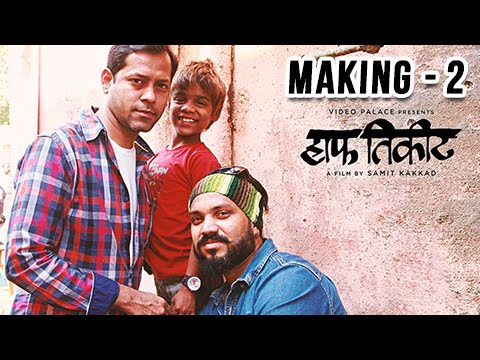 Half Ticket Marathi Movie | Making & Fun...