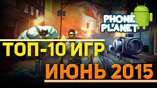 ТОП-10 Лучших и интересных игр на ANDROID 2015 Июнь PHONE PLANET