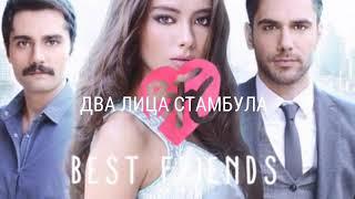 Топ 4 лучших любимых турецких сериалов
