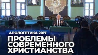 Основные проблемы современного христианства (МПДА, 2017.01.31) — Осипов А.И.
