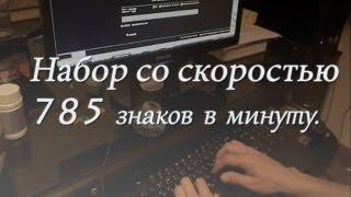 Нереальный набор на клавиатуре со скоростью 785 знаков )