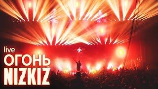 Смотреть клип Nizkiz - Огонь