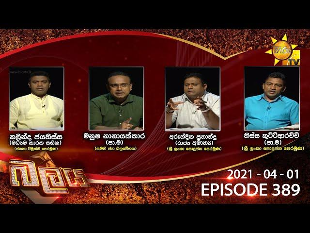 Hiru TV Balaya | Episode 389 | 2021-04-01