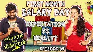 Salary Day : Expectation vs Reality | Husband Vs Wife | Samsaram Athu Minsaram | Mini Series - #9