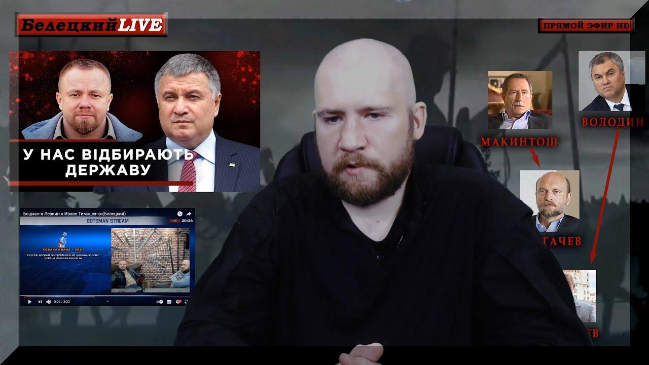 БЕЛЕЦКИЙ LIVE. ФБК и аресты, Коротких, Мальцев и Ницца, Маркус и Аваков. 29 апреля 2021