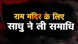 Breaking News : राम मंदिर के लिए साधुओं और सरकार में टकराव ! | NTTV BHARAT