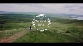 Свадебное видео. Николай и Юлия. 1 июня 2018. Ставрополь. Отчетный клип.