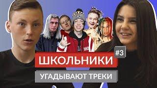 ШКОЛЬНИКИ УГАДЫВАЮТ ТРЕКИ 3 / DK, Lil Xan, Morgenshtern, Scarlxrd, Ghostemane, Tekashi69 и другие