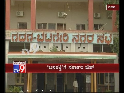 Gadag-Betageri City Municipal Council Accused of Protecting Big Tax Defaulters