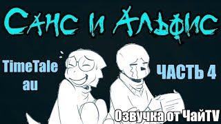 Санс и Альфис [TimeTale] Часть 4 (undertale comic dub)