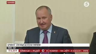 СБУ затримала терористів ФСБ РФ брифінг