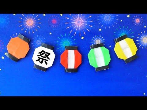 折り紙 提灯(ちょうちん)の作り方 Origami Pa